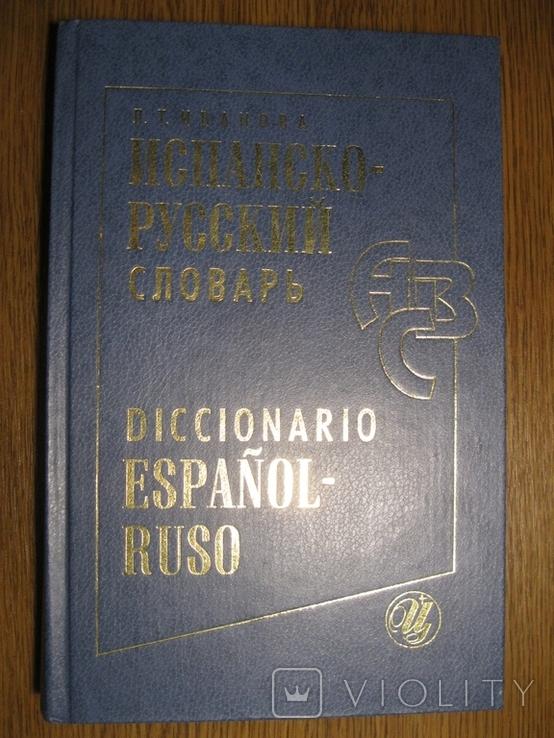 Испанско-русский словарь, фото №2