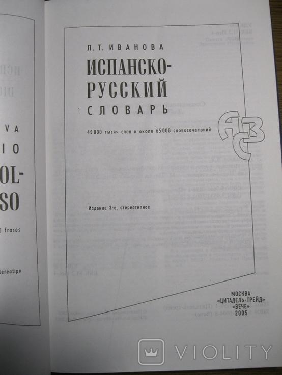 Испанско-русский словарь, фото №3