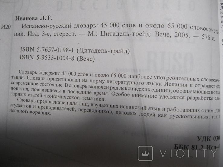 Испанско-русский словарь, фото №4