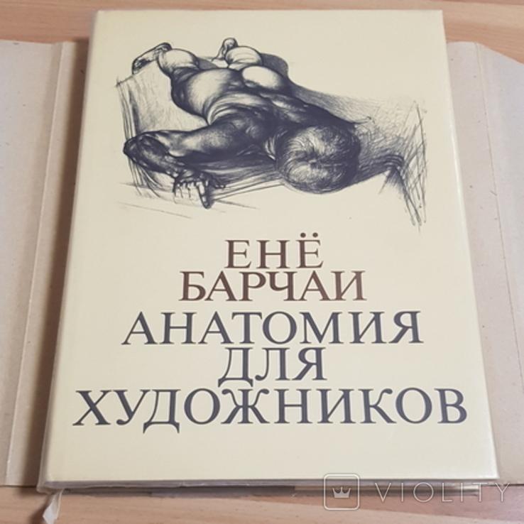 Анатомия для художников Ене Барчаи, фото №6