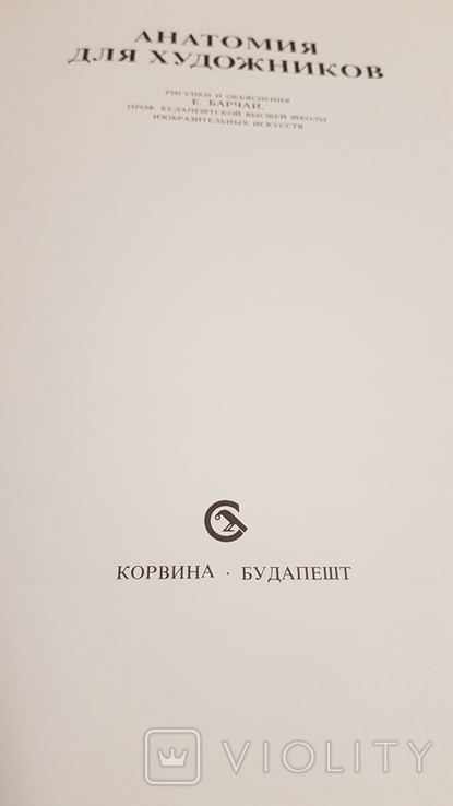 Анатомия для художников Ене Барчаи, фото №9