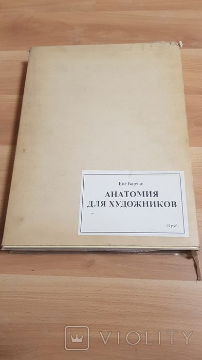 Анатомия для художников Ене Барчаи, фото №2