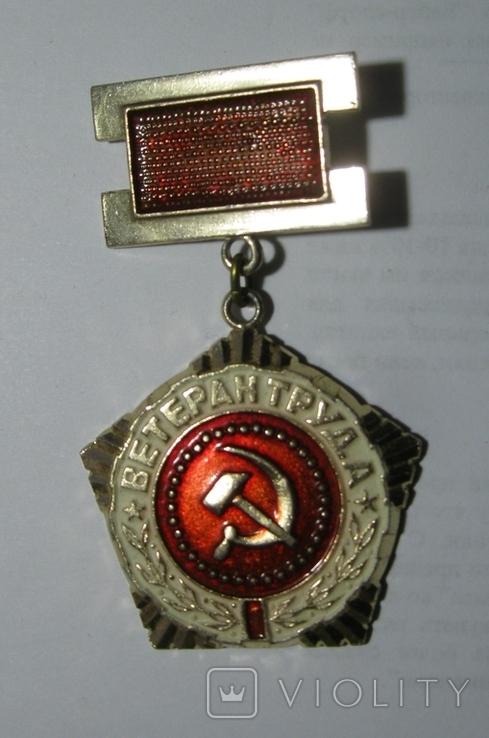 Знак Ветеран труда, фото №2
