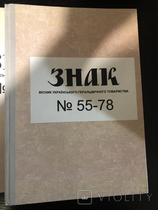 Журнал УГТ Знак. Подшивка за все годы, фото №3