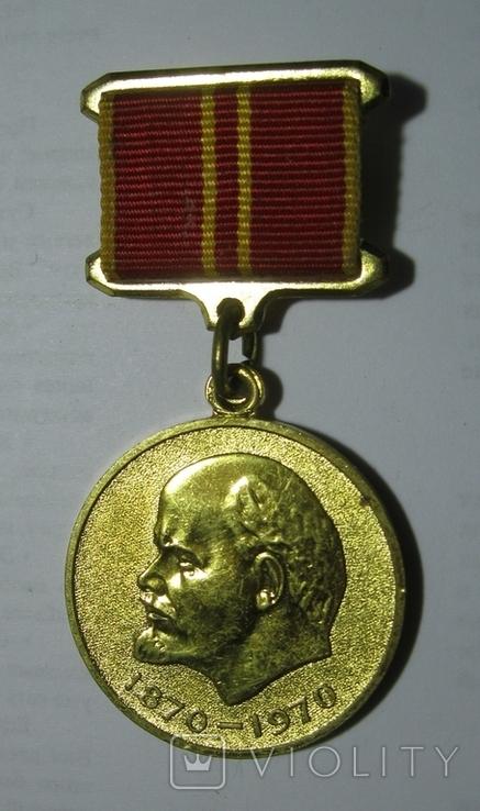 За доблестный труд в ознаменование 100-летия В.И.Ленина (1), фото №2