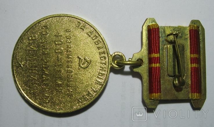 За доблестный труд в ознаменование 100-летия В.И.Ленина (2), фото №3