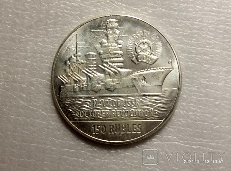 150 рублей 2015 года Северная Земля Линкор Гангут s51 копия, фото №2