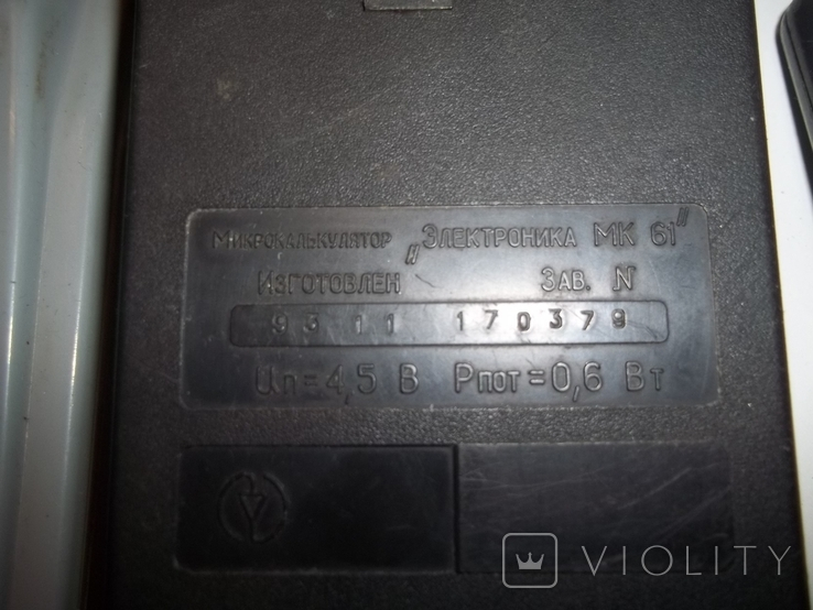 Электронный калтькулятор электроника МК, фото №7