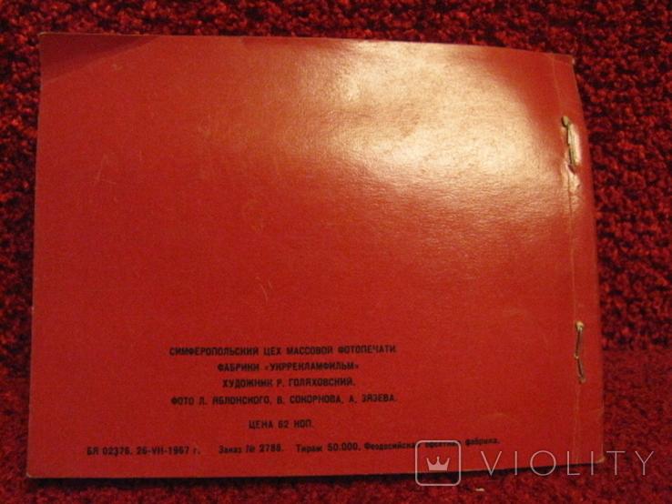 Малый альбом фотографий. Алупка Дворец музей, 1967г, фото №3