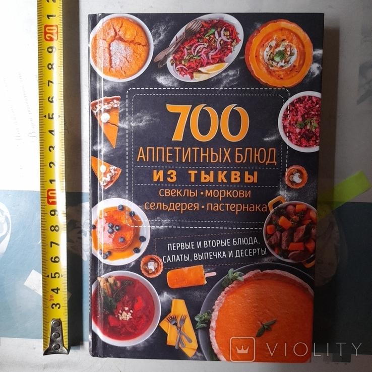 700 апетитных блюд из тыквы 2017р., фото №2