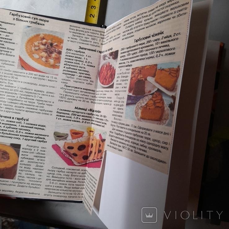 700 апетитных блюд из тыквы 2017р., фото №3