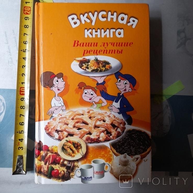 Вкусная книга ваши лучшие рецепты 2005р., фото №2