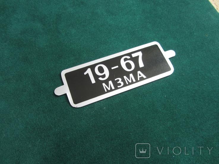 На педальный Москвич первой серии номер МЗМА 19-67