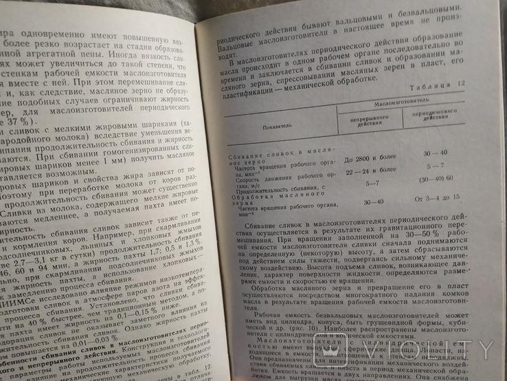 Производство сливочного масла тир 10000, фото №4