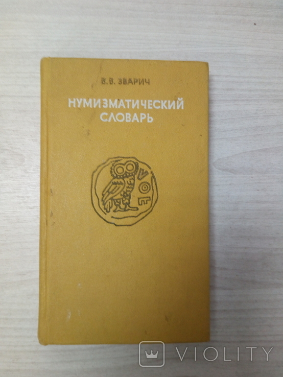 Нумизматический словарь, Зварич, фото №2