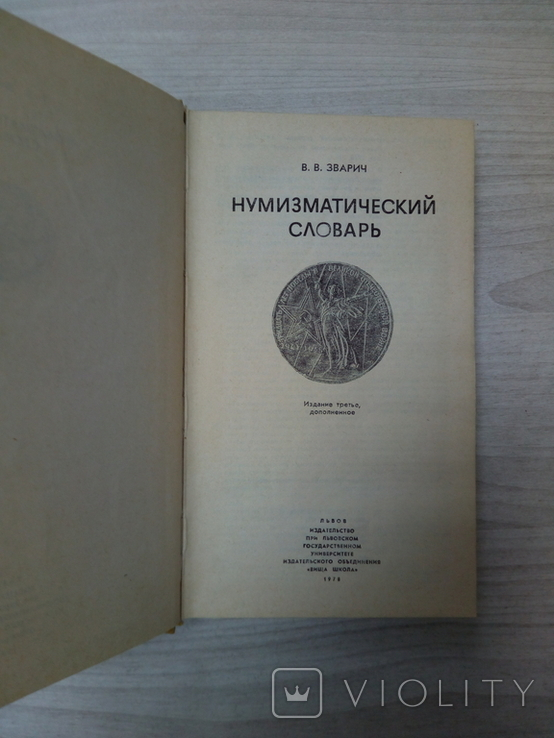 Нумизматический словарь, Зварич, фото №3