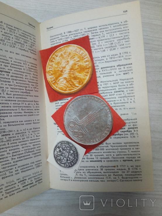 Нумизматический словарь, Зварич, фото №4