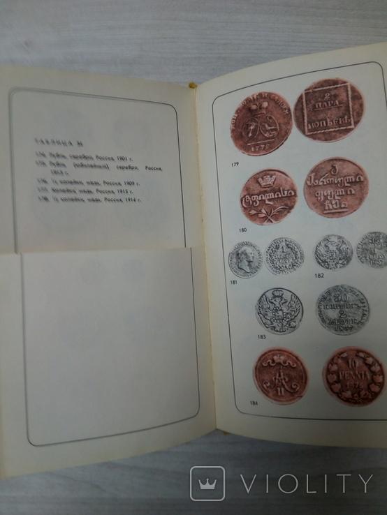Нумизматический словарь, Зварич, фото №7