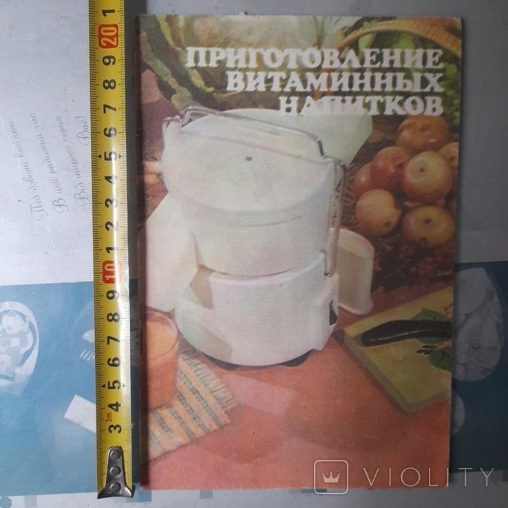 Приготовление витаминных напитков, фото №2
