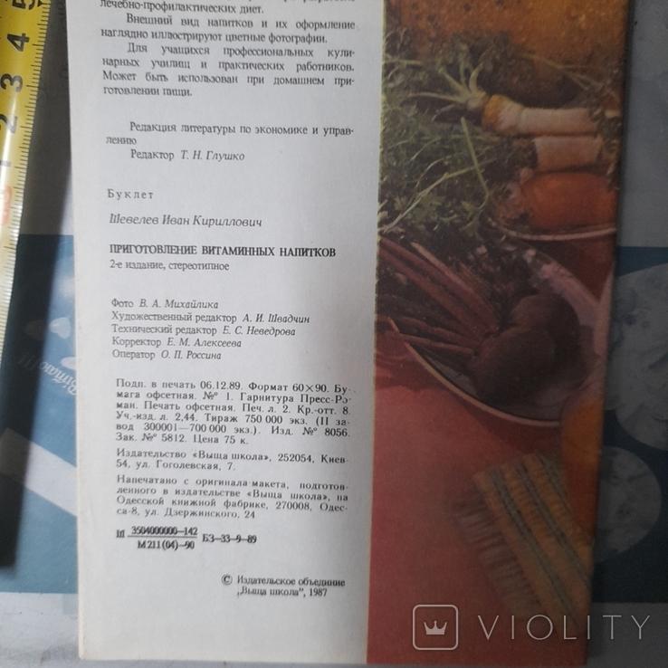 Приготовление витаминных напитков, фото №6