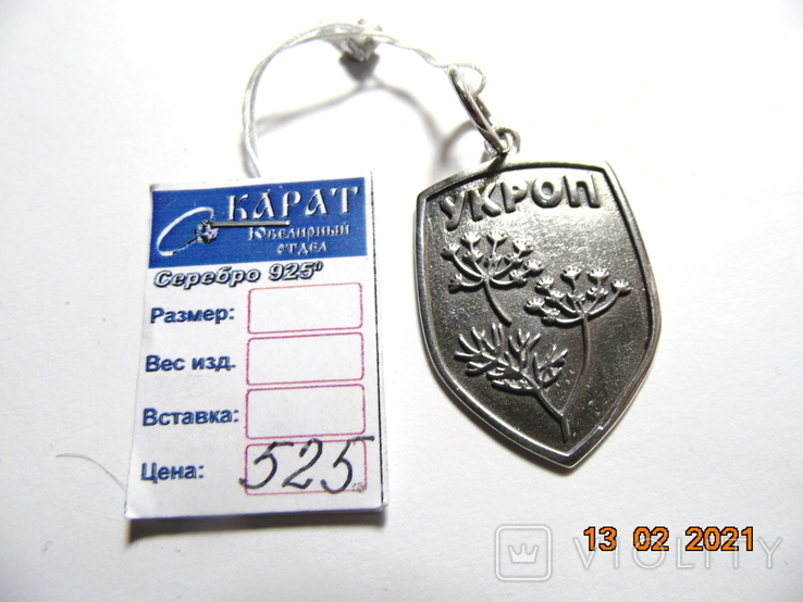Подвес Укроп. 4.93 грм., фото №3
