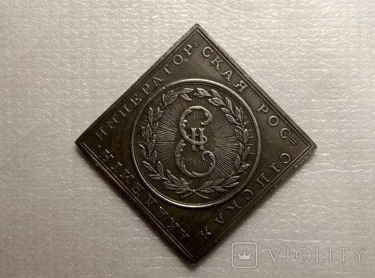Медаль Императорская Российская Академия 1783 год s69 копия, фото №3