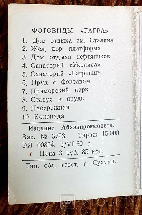"""Книжечка состоящая из фото """"Гагра"""" 1960г., фото №6"""