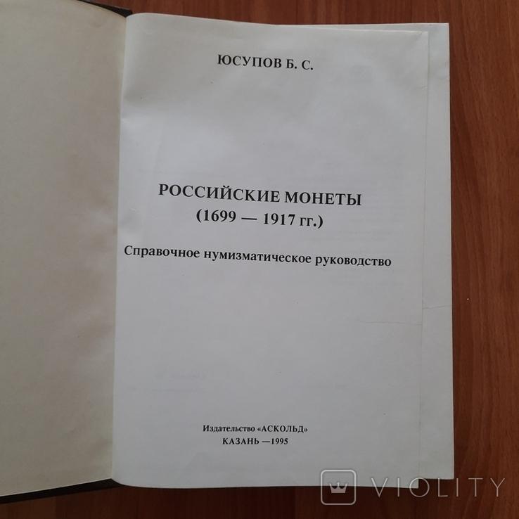 Юсупов Б.С. Российские монеты (1699-1917). 1995 г., фото №3
