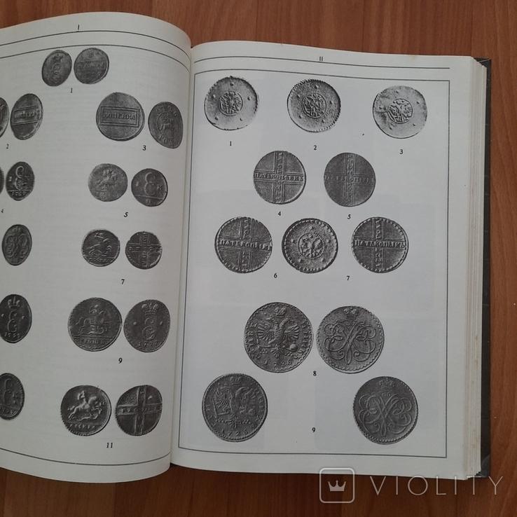 Юсупов Б.С. Российские монеты (1699-1917). 1995 г., фото №6