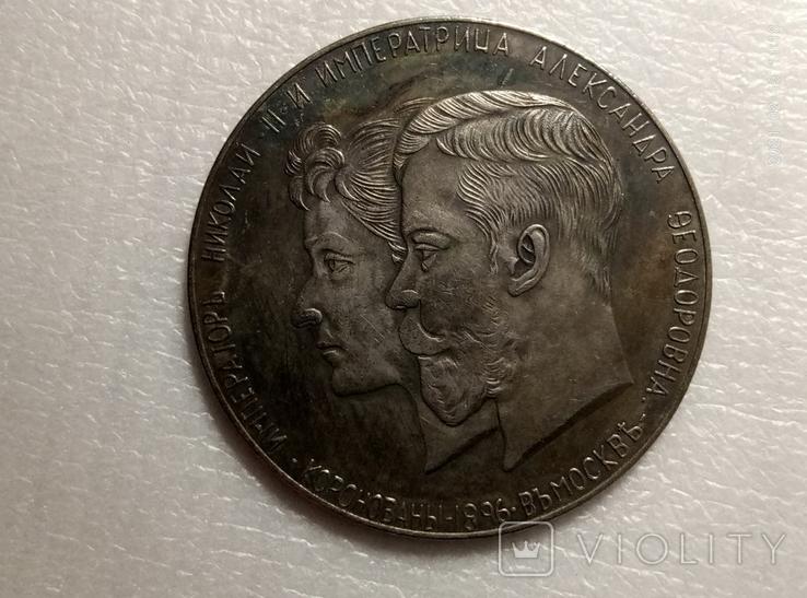 Медаль 1896 В память коронации Николая 2 с нами бог s85 размер 50 мм копия, фото №2