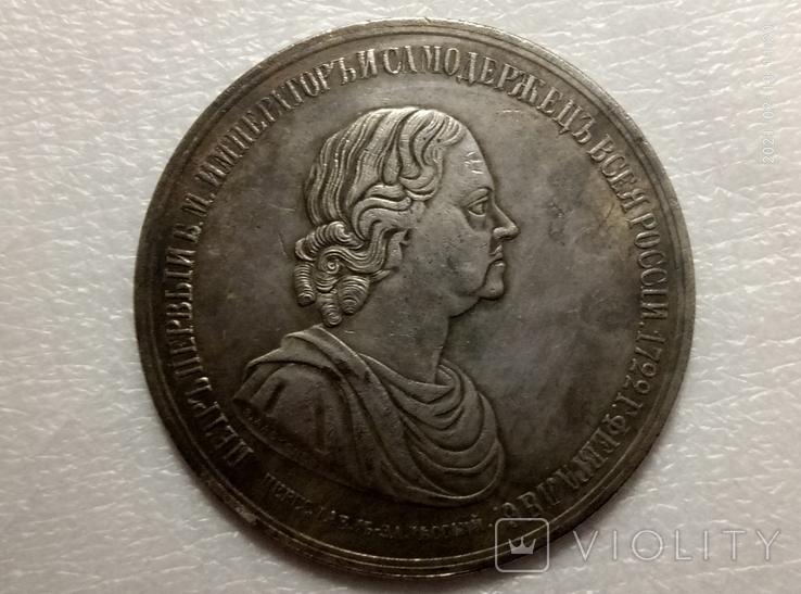 Медаль 1852 Памятник Петру 1 в селе Веськово s92 размер 55 мм копия, фото №3