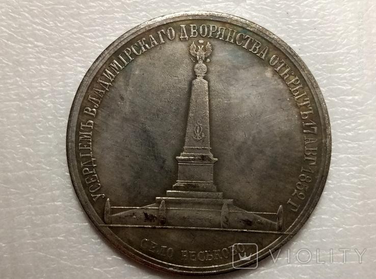 Медаль 1852 Памятник Петру 1 в селе Веськово s92 размер 55 мм копия, фото №2