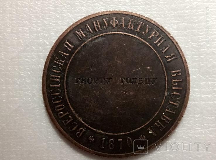 Медная медаль 1870 Всероссийская мануфактурная выставка s95 размер 55 мм копия, фото №3