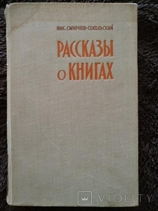 Смирнов-Сокольский, Н.П. Рассказы о книгах. М., 1960г., фото №2