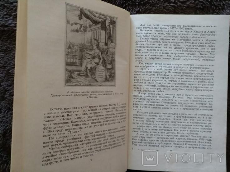 Смирнов-Сокольский, Н.П. Рассказы о книгах. М., 1960г., фото №4