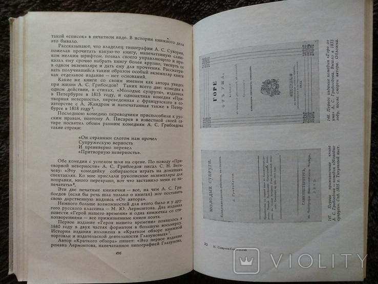 Смирнов-Сокольский, Н.П. Рассказы о книгах. М., 1960г., фото №6
