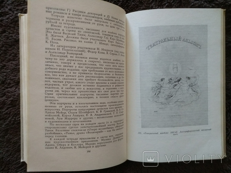 Смирнов-Сокольский, Н.П. Рассказы о книгах. М., 1960г., фото №8