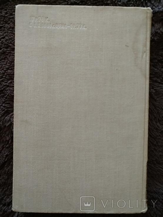 Смирнов-Сокольский, Н.П. Рассказы о книгах. М., 1960г., фото №10
