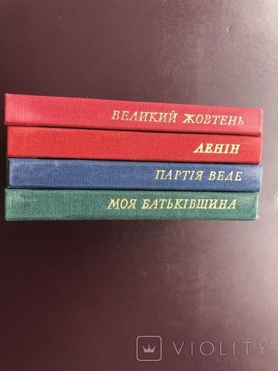 Сборник мини книг партийных. СССР, фото №2