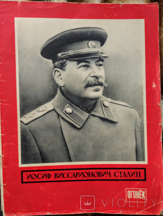 """""""Огонёк"""" 15 марта 1953г, смерть Сталина, фото №2"""