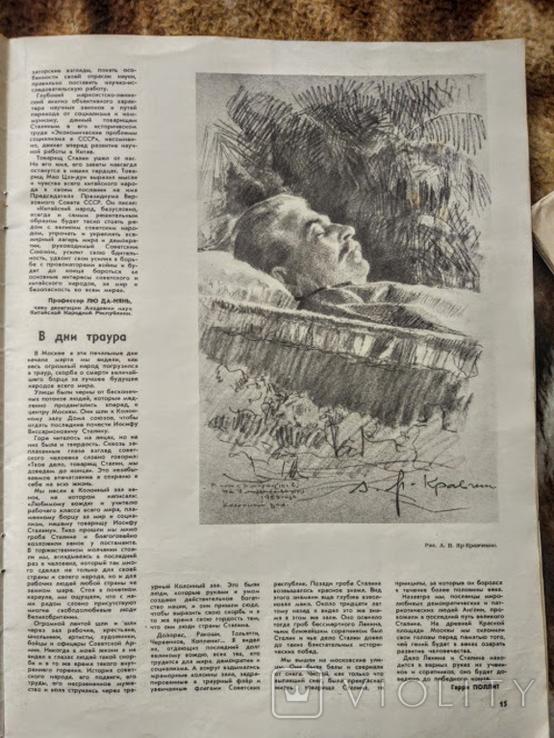 """""""Огонёк"""" 15 марта 1953г, смерть Сталина, фото №10"""