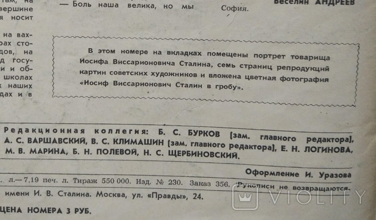"""""""Огонёк"""" 15 марта 1953г, смерть Сталина, фото №11"""
