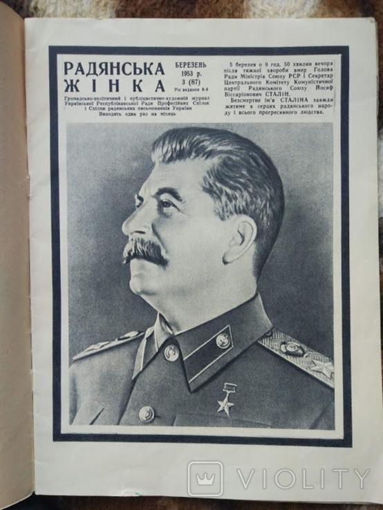 """""""Радянська жінка"""" март 1953г, смерть Сталина, фото №3"""