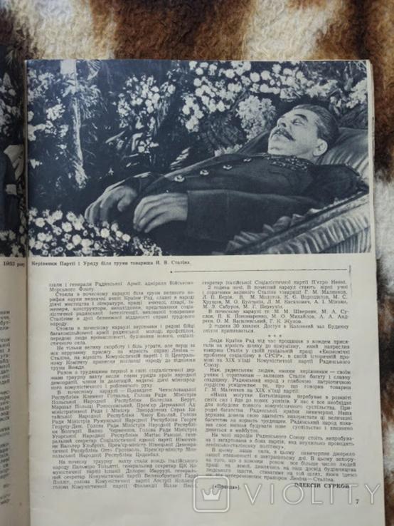 """""""Радянська жінка"""" март 1953г, смерть Сталина, фото №4"""