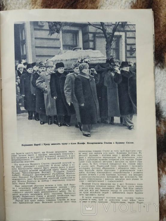 """""""Радянська жінка"""" март 1953г, смерть Сталина, фото №5"""
