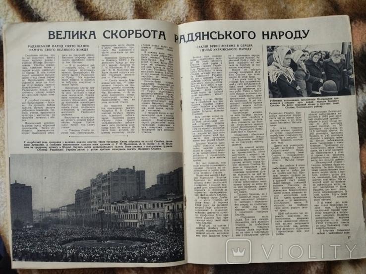 """""""Радянська жінка"""" март 1953г, смерть Сталина, фото №6"""