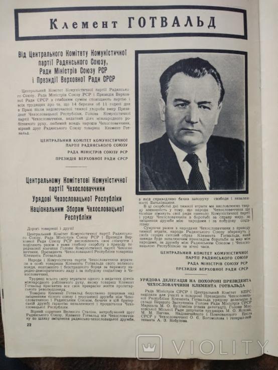 """""""Радянська жінка"""" март 1953г, смерть Сталина, фото №8"""