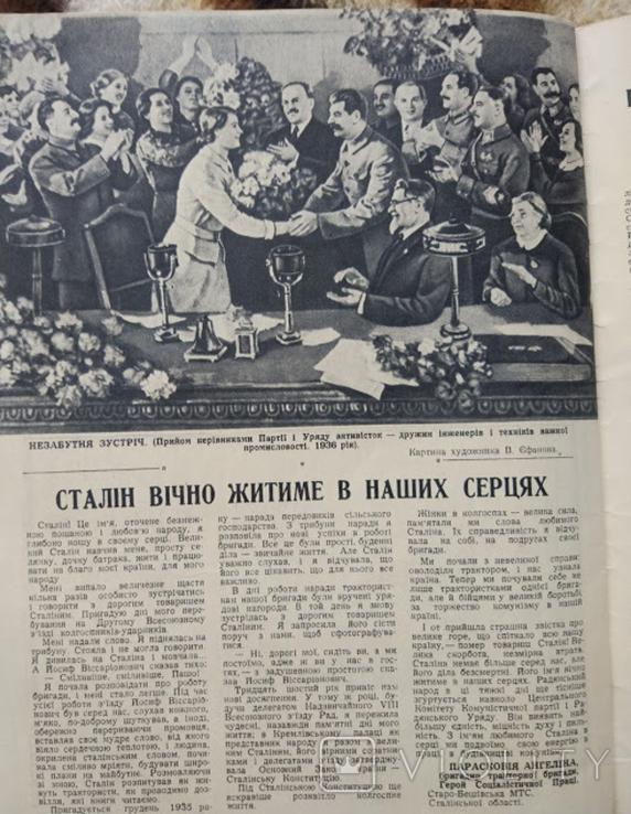 """""""Радянська жінка"""" март 1953г, смерть Сталина, фото №10"""