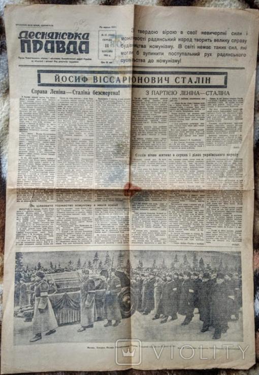 """Газета """"Деснянська правда"""",11 марта 1953г, смерть Сталина, фото №2"""