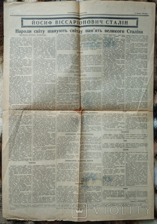 """Газета """"Деснянська правда"""",11 марта 1953г, смерть Сталина, фото №4"""